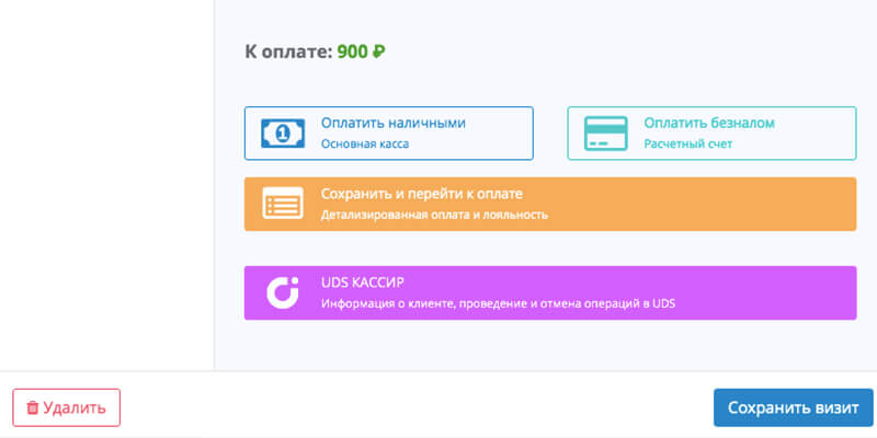 Интеграция UDS и YCLIENTS | Krasava Digital Solutions
